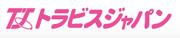 トラビスジャパン