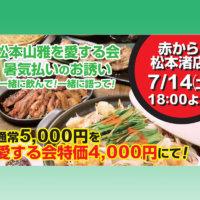 ban_shokibarai2